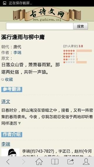 古诗文网 1.1.33-第4张图片-cc下载站