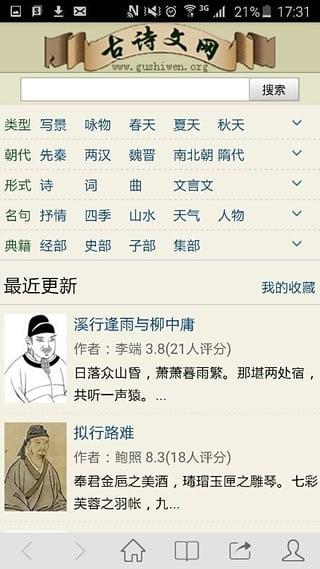 古诗文网 1.1.33-第3张图片-cc下载站
