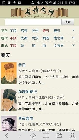 古诗文网 1.1.33-第5张图片-cc下载站