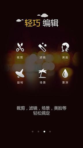 魅拍 3.5.1.84 官方版-第4张图片-cc下载站