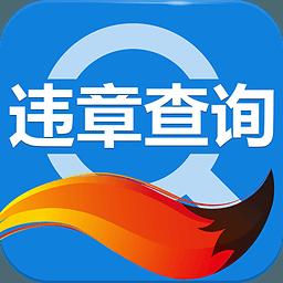搜狐违章查询 4.3.2 官方版