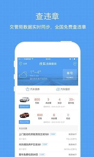 搜狐违章查询 4.3.2 官方版-第2张图片-cc下载站