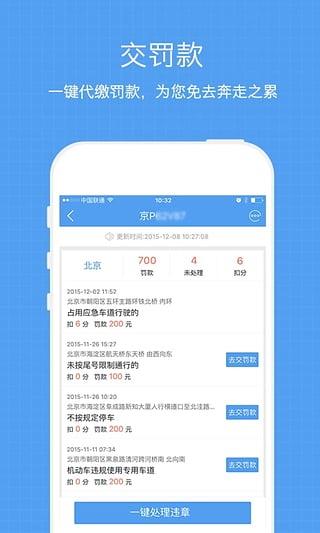 搜狐违章查询 4.3.2 官方版-第3张图片-cc下载站