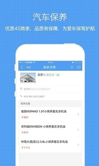 搜狐违章查询 4.3.2 官方版-第4张图片-cc下载站