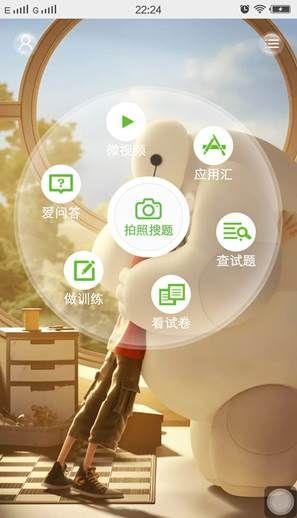 菁优网 3.5.3-第5张图片-cc下载站