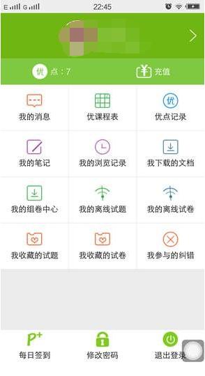 菁优网 3.5.3-第4张图片-cc下载站