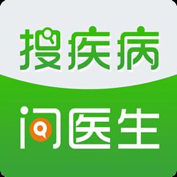 搜疾病问医生 5.2 官方版
