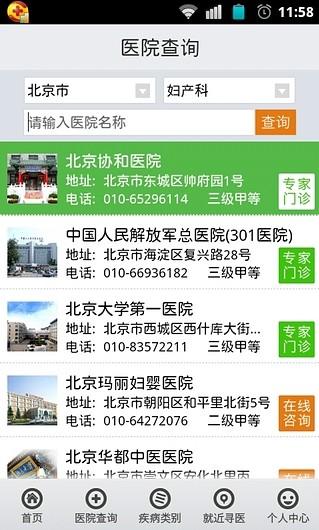 搜疾病问医生 5.2 官方版-第2张图片-cc下载站