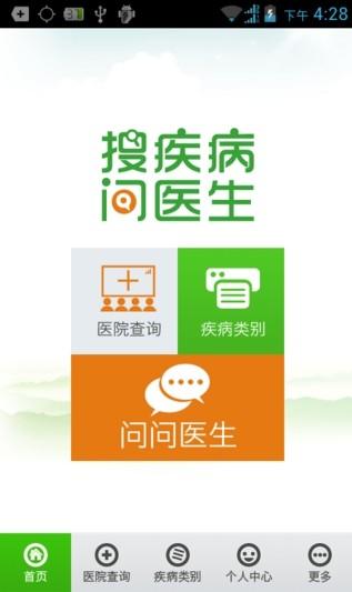搜疾病问医生 5.2 官方版-第3张图片-cc下载站