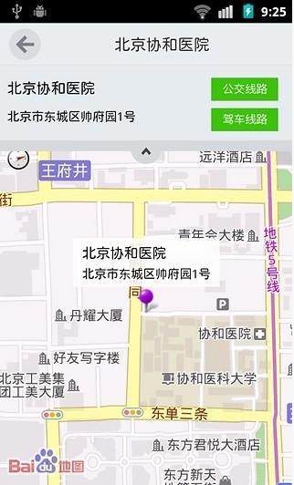 搜疾病问医生 5.2 官方版-第4张图片-cc下载站
