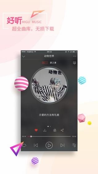 咪咕音乐 5.0.8-第2张图片-cc下载站