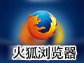 火狐浏览器Firefox 23.0