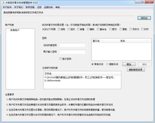 大势至共享文件夹权限设置软件 V4.1-第2张图片-cc下载站