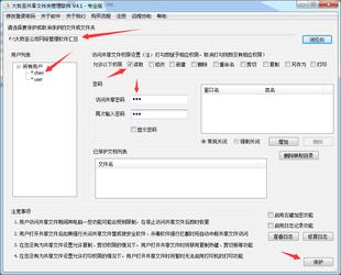 大势至共享文件夹权限设置软件 V4.1