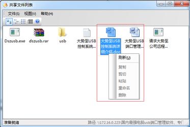 大势至共享文件夹权限设置软件 V4.1-第3张图片-cc下载站