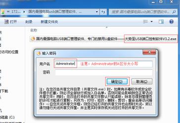 大势至共享文件夹权限设置软件 V4.1-第4张图片-cc下载站