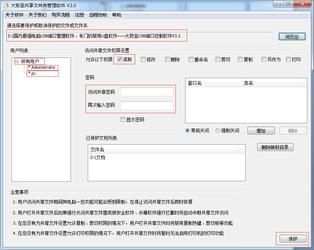 大势至共享文件夹权限设置软件 V4.1-第5张图片-cc下载站