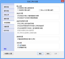 百度工具栏 2.8-第3张图片-cc下载站