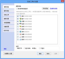 百度工具栏 2.8-第4张图片-cc下载站