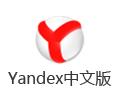 Yandex中文版 19.12.2