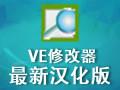 VE修改器汉化版 2.0
