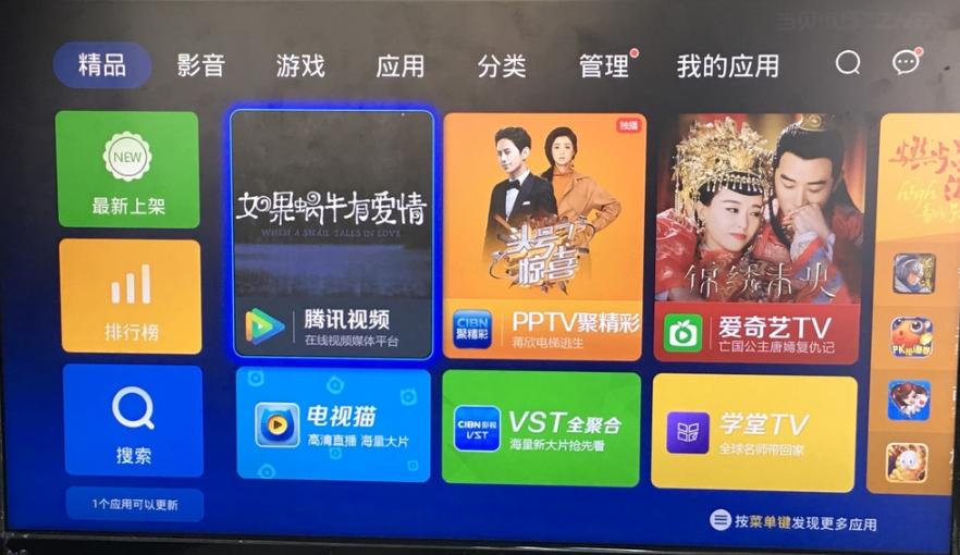 腾讯视频 2.6.0.1059  TV版官方版-第7张图片-cc下载站
