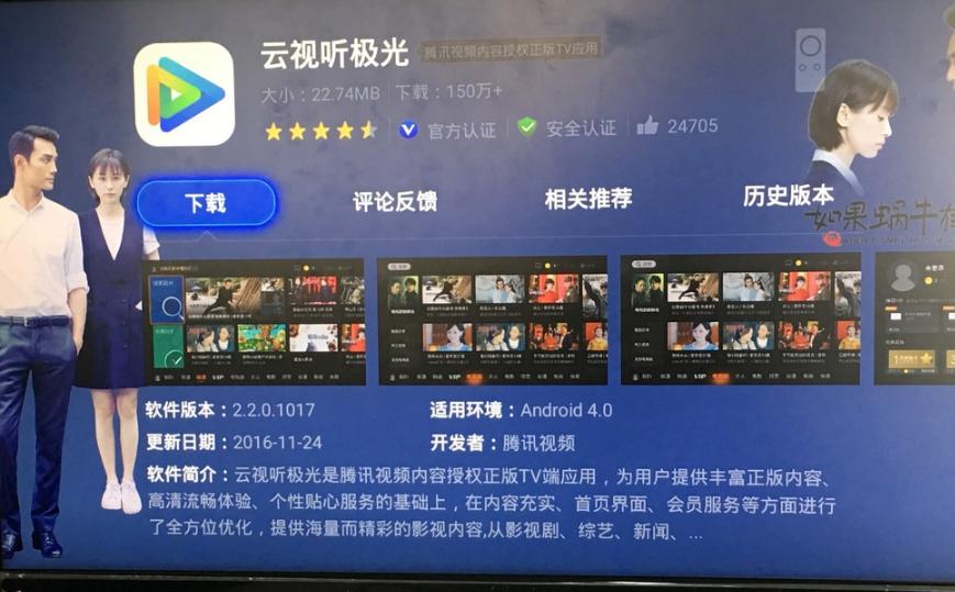 腾讯视频 2.6.0.1059  TV版官方版-第9张图片-cc下载站