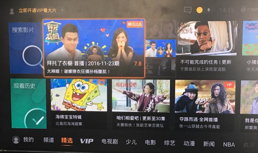 腾讯视频 2.6.0.1059  TV版官方版-第10张图片-cc下载站