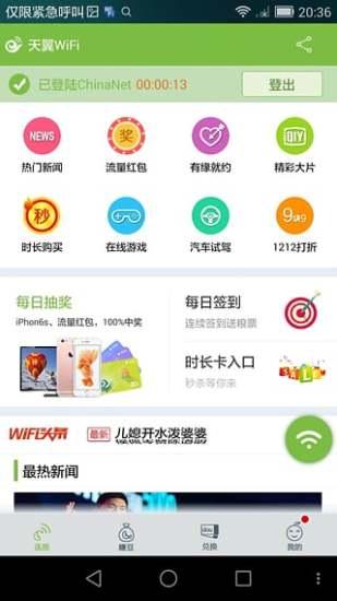 天翼WiFi 4.1.3-第3张图片-cc下载站