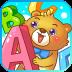 儿童游戏学字母 3.3.4
