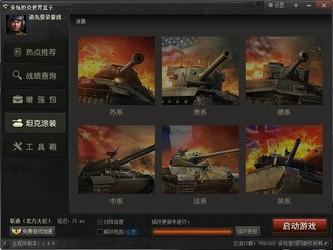 多玩坦克世界盒子 2.0.6-第4张图片-cc下载站