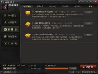 多玩坦克世界盒子 2.0.6-第3张图片-cc下载站