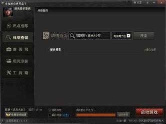 多玩坦克世界盒子 2.0.6-第2张图片-cc下载站
