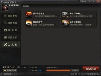 多玩坦克世界盒子 2.0.6-第5张图片-cc下载站