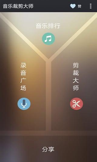 音乐裁剪大师 1.5.3-第2张图片-cc下载站