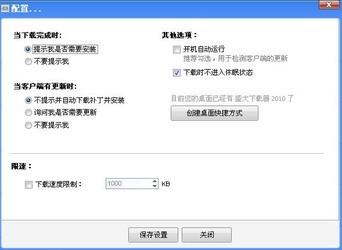 盛大下载器 1.9-第5张图片-cc下载站