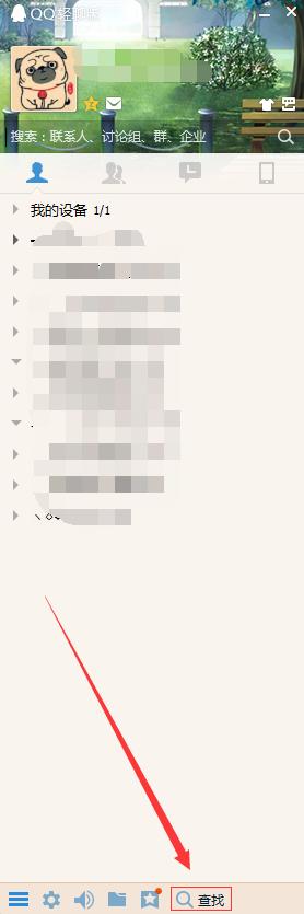 腾讯QQ轻聊版 3.4.3-第2张图片-cc下载站