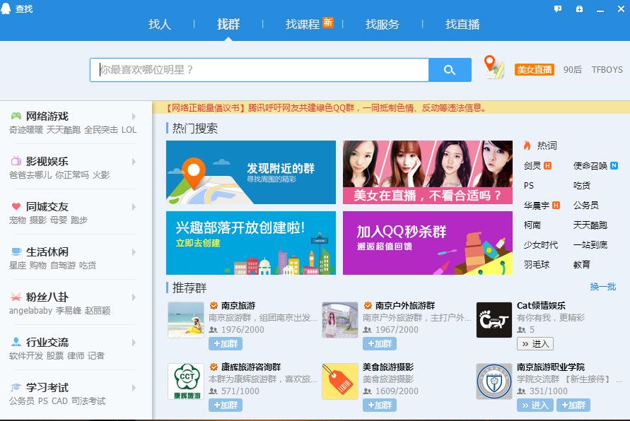 腾讯QQ轻聊版 3.4.3-第4张图片-cc下载站