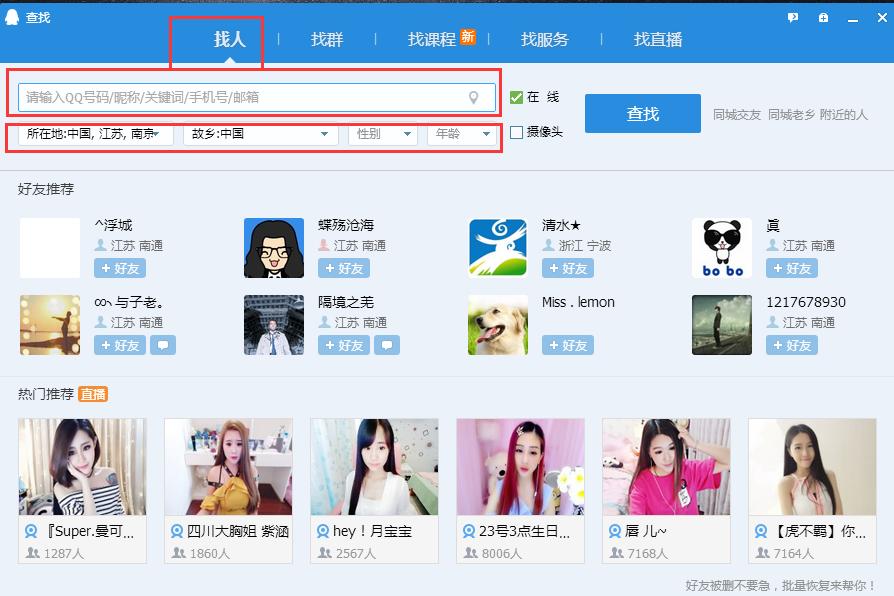 腾讯QQ轻聊版 3.4.3-第3张图片-cc下载站