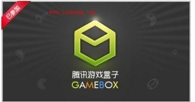 腾讯游戏盒子 1.0-第2张图片-cc下载站