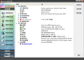 网络优化大师 4.7.3-第2张图片-cc下载站