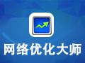 网络优化大师 4.7.3