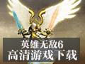 英雄无敌6 中文破解版