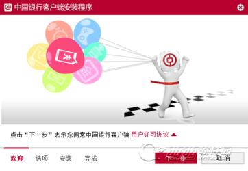 中行网银 31.2-第2张图片-cc下载站