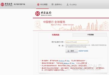 中行网银 31.2-第3张图片-cc下载站