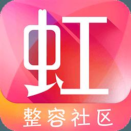 东方虹APP(整形) 3.0.0