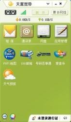 天翼宽带客户端 2.1-第2张图片-cc下载站