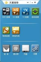 天翼宽带客户端 2.1-第3张图片-cc下载站