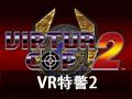 VR特警2 简体中文版