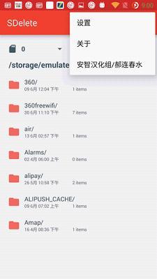 文件粉碎SDelete 4.3-第2张图片-cc下载站